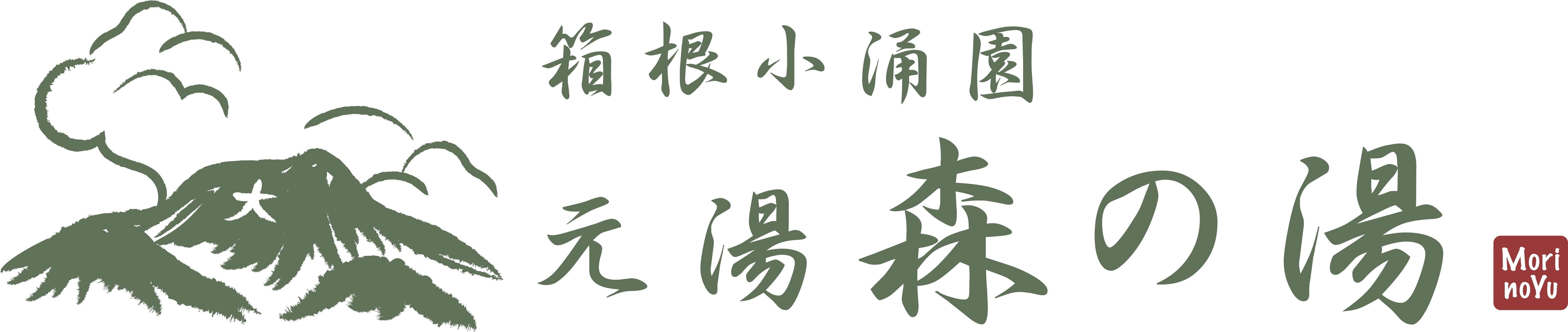 森の湯ロゴ
